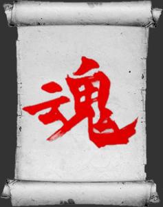 Dameshi-pergamen.jpg
