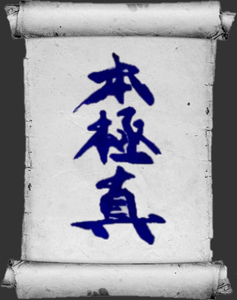 Honkyokushin-pergamen.jpg